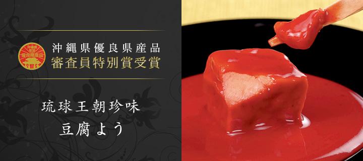琉球王朝珍味豆腐よう