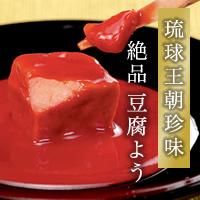 絶品豆腐よう